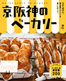 keihanshinnobakery01